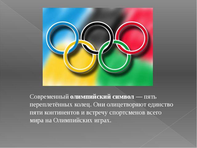 Современный олимпийский символ — пять переплетённых колец. Они олицетворяют е...