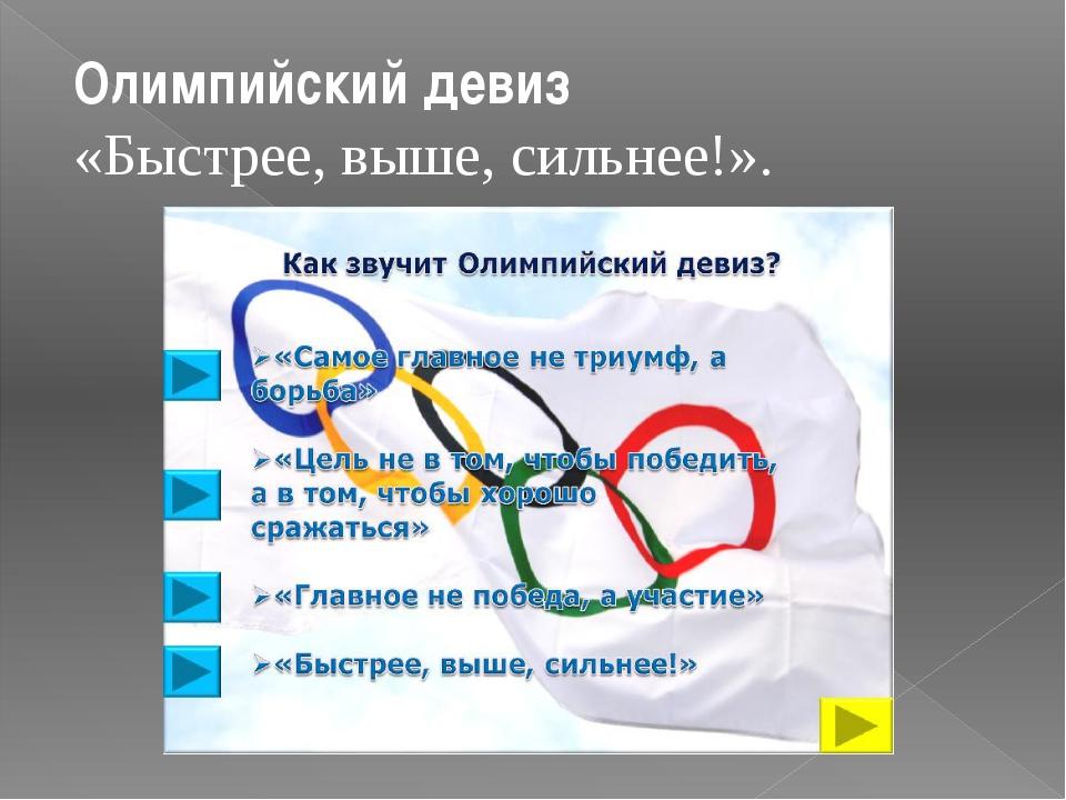 Олимпийский девиз «Быстрее, выше, сильнее!». Олимпийский девиз «Быстрее, выше...