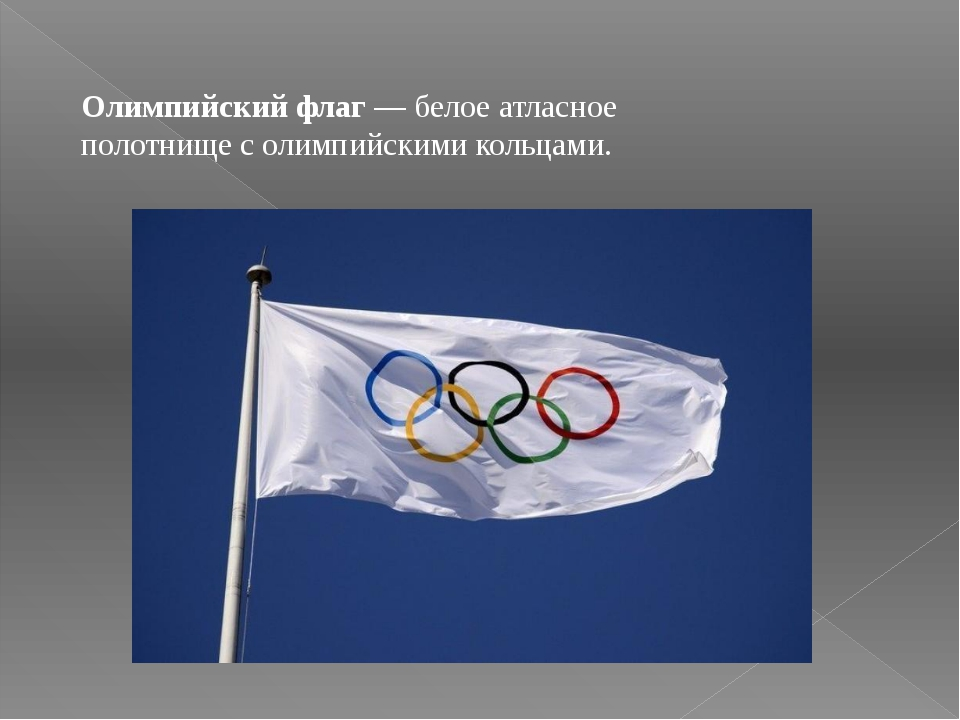 Олимпийский флаг — белое атласное полотнище с олимпийскими кольцами. Олимпийс...