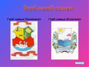Герб семьи Пилипенко Герб семьи Игнатенко
