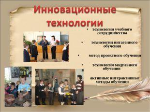 технологии учебного сотрудничества  технологии витагенного обучения  метод