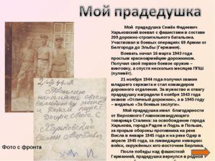 Мой прадедушка Семён Фадеевич Харьковский воевал с фашистами в составе 209 д