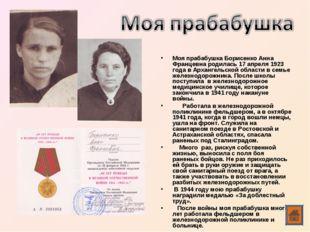 Моя прабабушка Борисенко Анна Францевна родилась 17 апреля 1923 года в Арханг