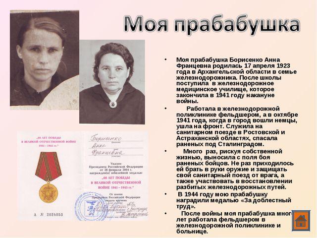 Моя прабабушка Борисенко Анна Францевна родилась 17 апреля 1923 года в Арханг...
