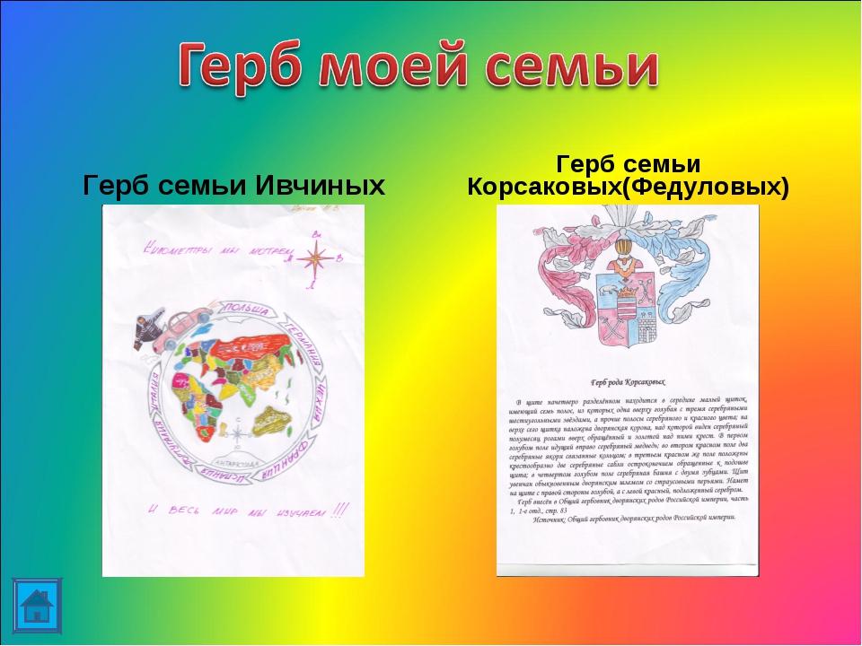 Герб семьи Ивчиных Герб семьи Корсаковых(Федуловых)