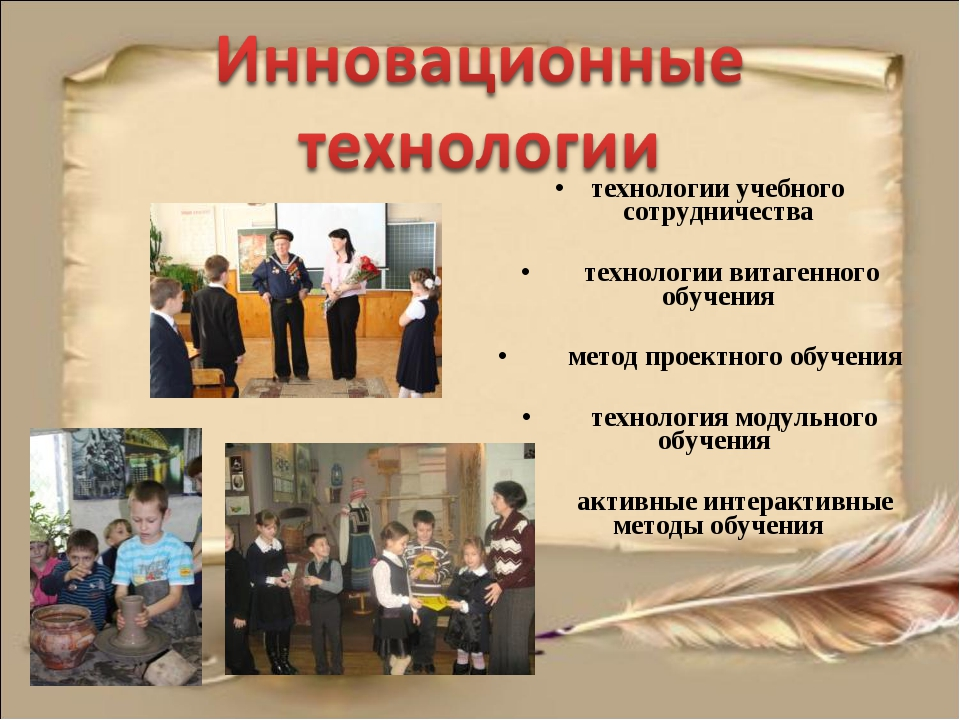 технологии учебного сотрудничества  технологии витагенного обучения  метод...