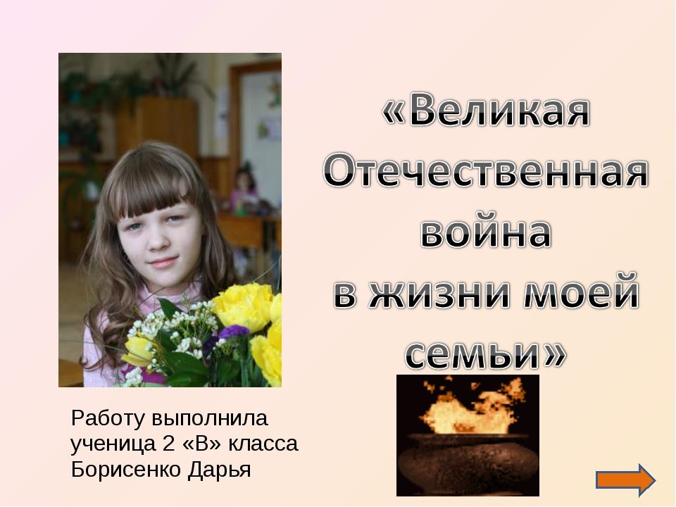 Работу выполнила ученица 2 «В» класса Борисенко Дарья