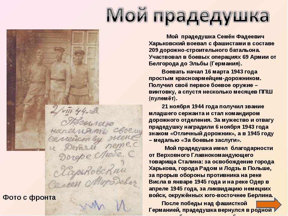Мой прадедушка Семён Фадеевич Харьковский воевал с фашистами в составе 209 д...