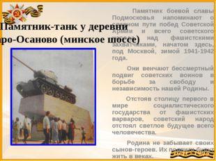 Памятник боевой славы Подмосковья напоминают о славном пути побед Советской