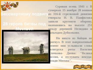 Суровая осень 1941 г. В сумерках 15 ноября 28 воинов из 316-й стрелковой див