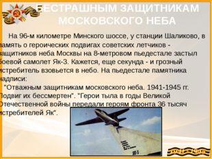 На 96-м километре Минского шоссе, у станции Шаликово, в память о героических