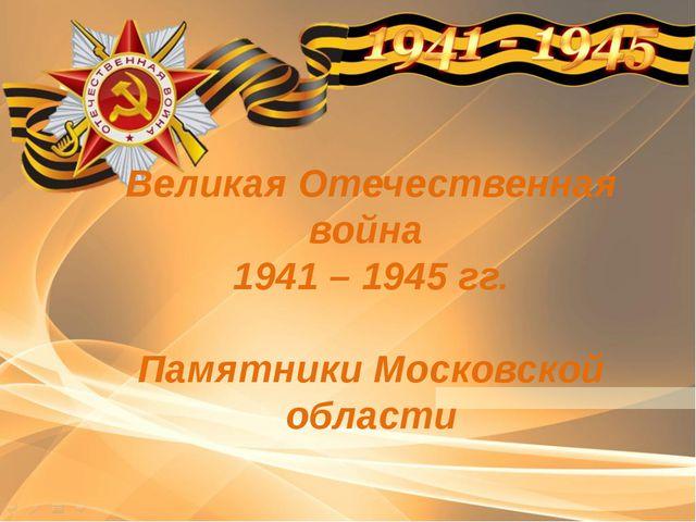 Великая Отечественная война 1941 – 1945 гг. Памятники Московской области