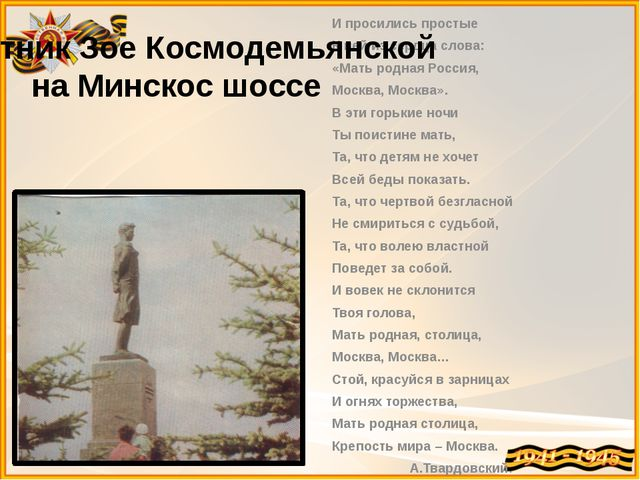 И просились простые К ней из сердца слова: «Мать родная Россия, Москва, Моск...