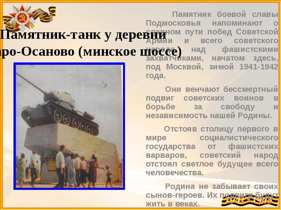 Памятник боевой славы Подмосковья напоминают о славном пути побед Советской...
