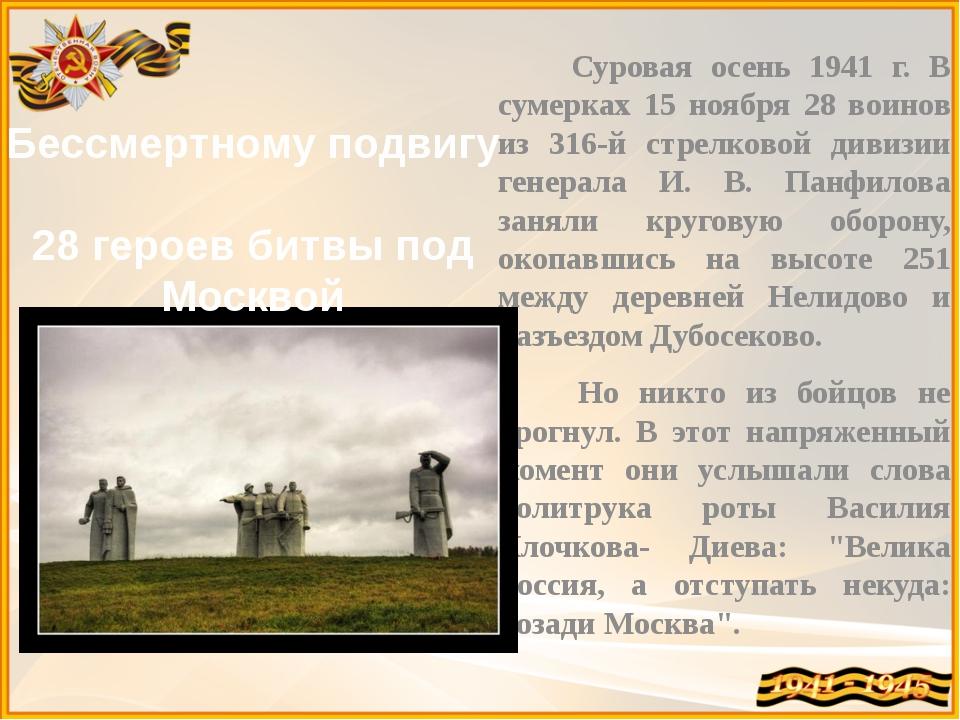 Суровая осень 1941 г. В сумерках 15 ноября 28 воинов из 316-й стрелковой див...