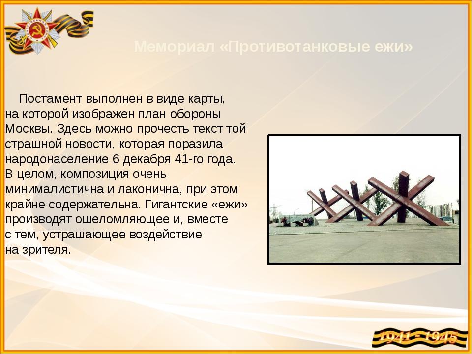 Мемориал «Противотанковые ежи» Постамент выполнен ввиде карты, накоторой из...