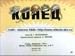 Сайт: «Школа АБВ» http://www.shkola-abv.ru