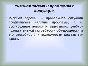 Учебная задача и проблемная ситуация Учебная задача и проблемная ситуация пре