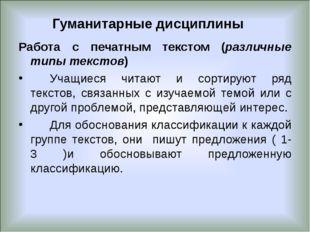 Гуманитарные дисциплины Работа с печатным текстом (различные типы текстов) У