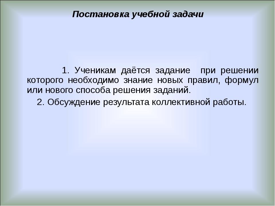 Постановка учебной задачи 1. Ученикам даётся задание при решении которого нео...