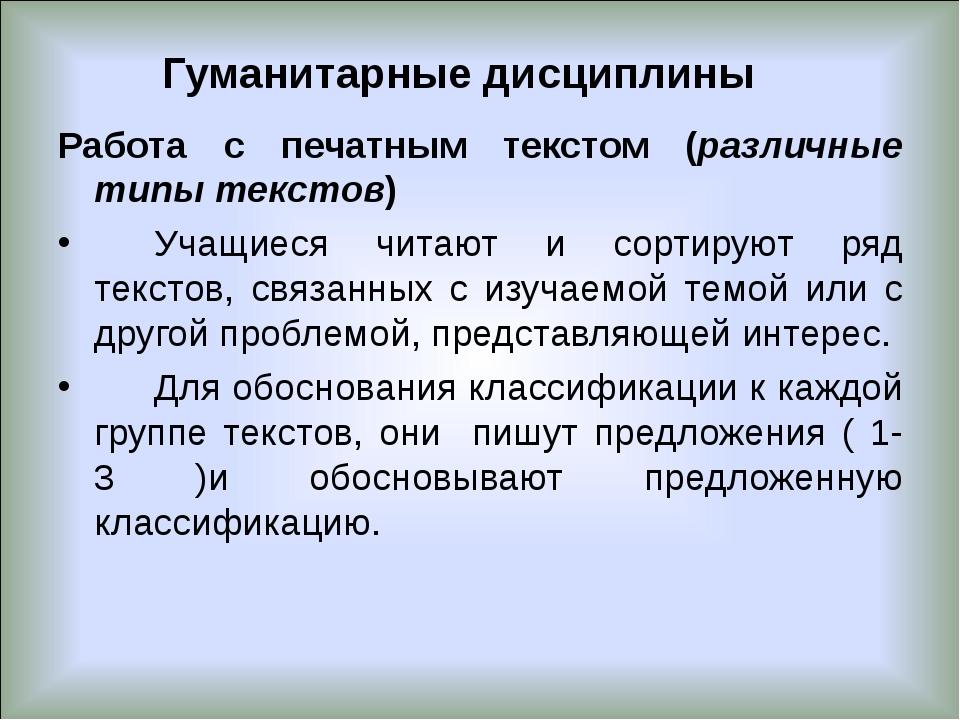 Гуманитарные дисциплины Работа с печатным текстом (различные типы текстов) У...
