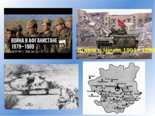 Война в Чечне 1994 - 1996