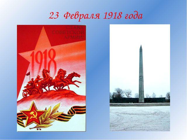 23 Февраля 1918 года