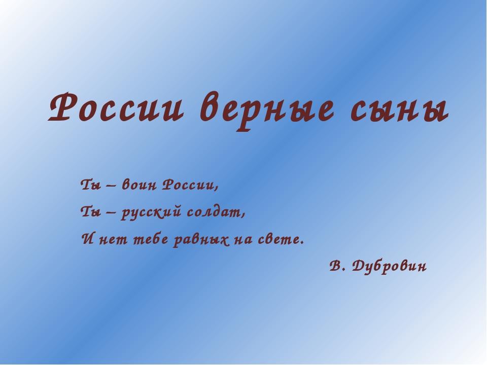 России верные сыны Ты – воин России, Ты – русский солдат, И нет тебе равных н...