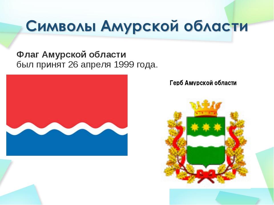 Флаг Амурской области был принят 26 апреля 1999 года. Герб Амурской области