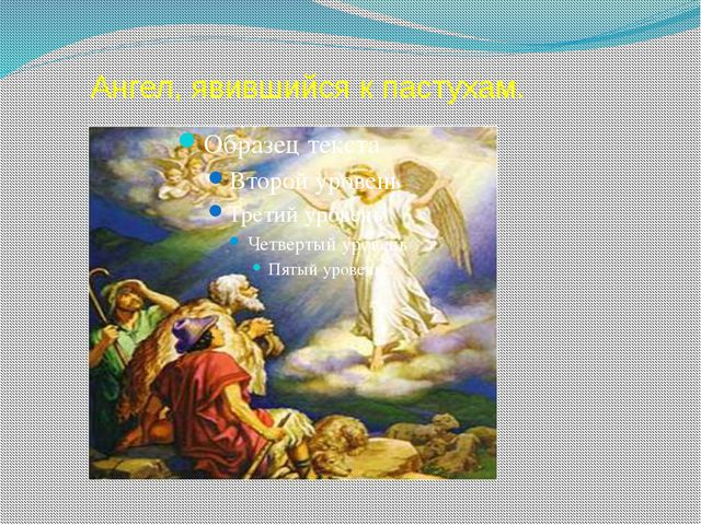 Ангел, явившийся к пастухам.