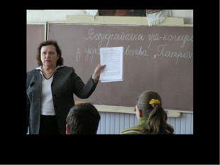 """Проведення Міжнародного конкурсу українознавства """"Патріот"""" Учні 6-8 класів Уч"""