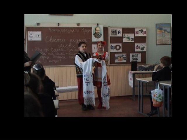 Свято рідної мови з учнями 5В класу Учитель: Міщенко О.М.