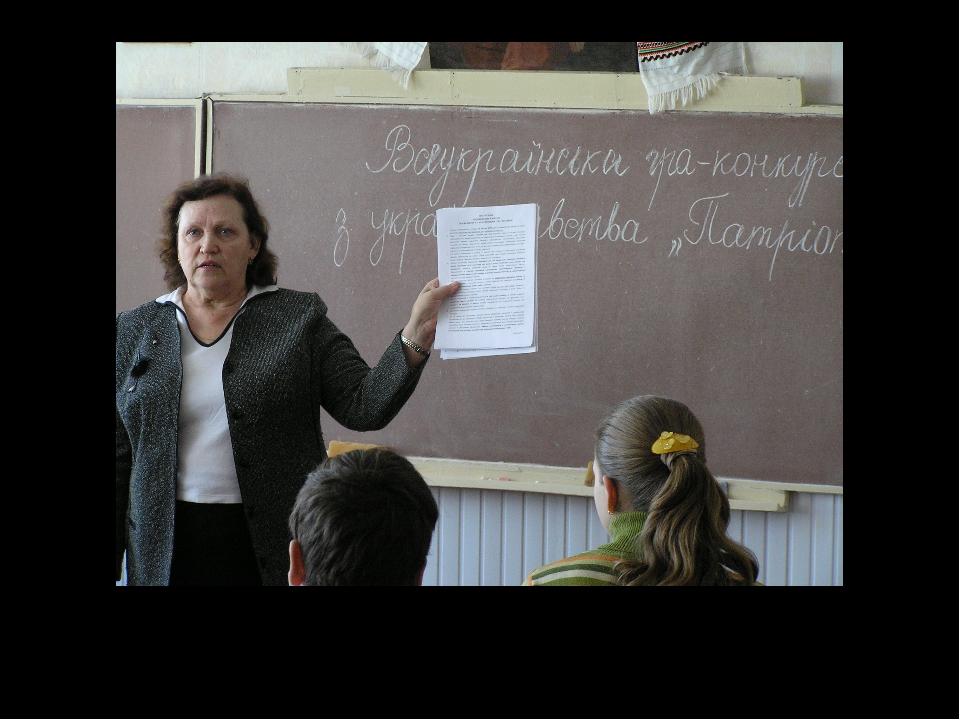"""Проведення Міжнародного конкурсу українознавства """"Патріот"""" Учні 6-8 класів Уч..."""