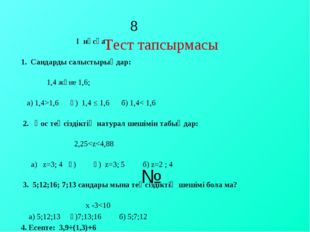 8 Тест тапсырмасы № І нұсқа 1. Сандарды салыстырыңдар: 1,4 және 1,6; а) 1,4>