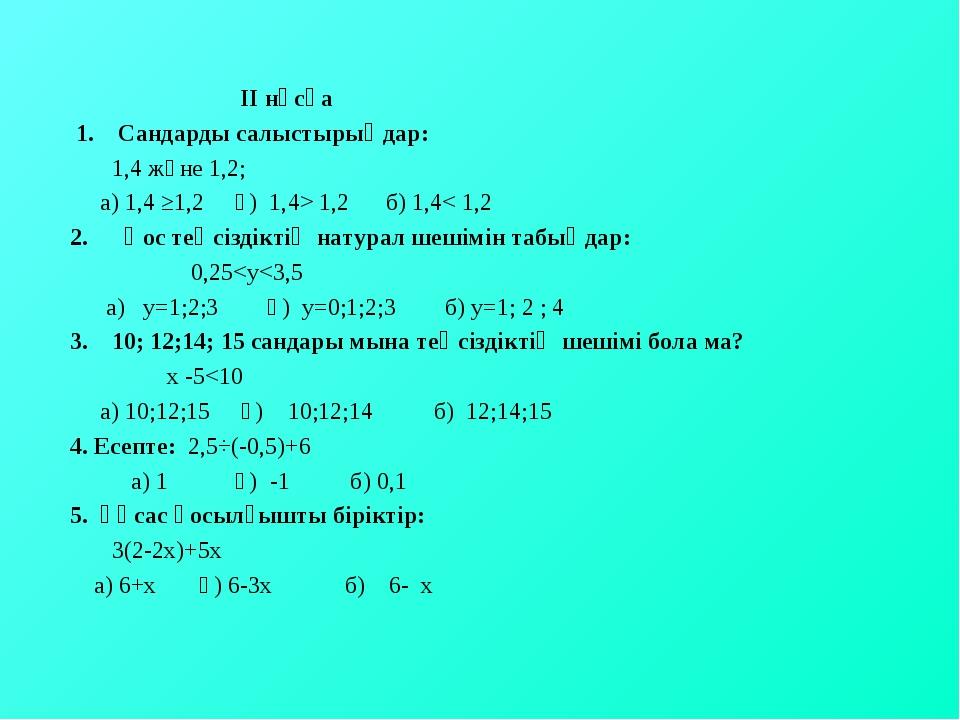 ІІ нұсқа 1. Сандарды салыстырыңдар: 1,4 және 1,2; а) 1,4 ≥1,2 ә) 1,4> 1,2 б)...