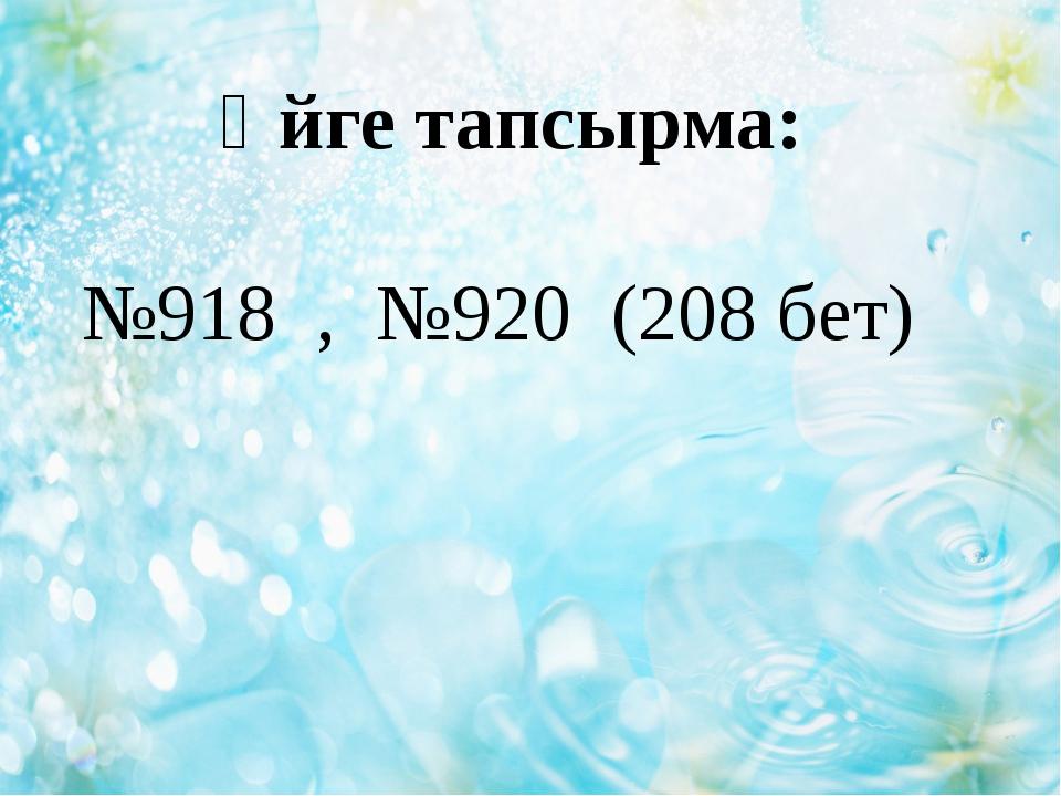 Үйге тапсырма: №918 , №920 (208 бет)