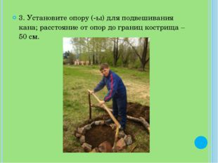 3. Установите опору (-ы) для подвешивания кана; расстояние от опор до границ