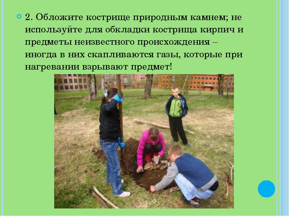 2. Обложите кострище природным камнем; не используйте для обкладки кострища к...