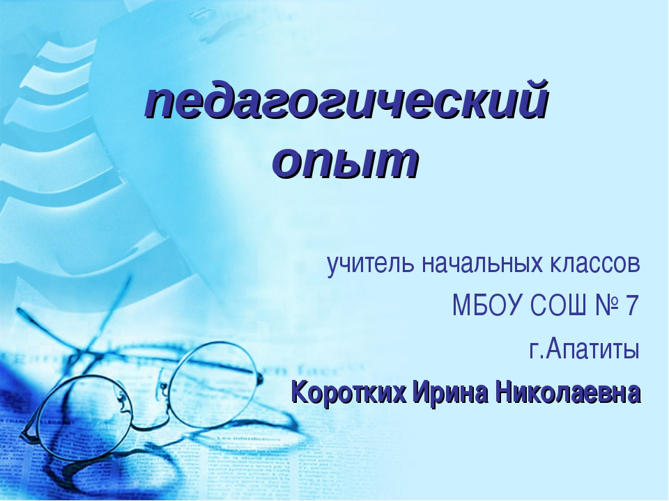 педагогический опыт учитель начальных классов МБОУ СОШ № 7 г.Апатиты Коротких...