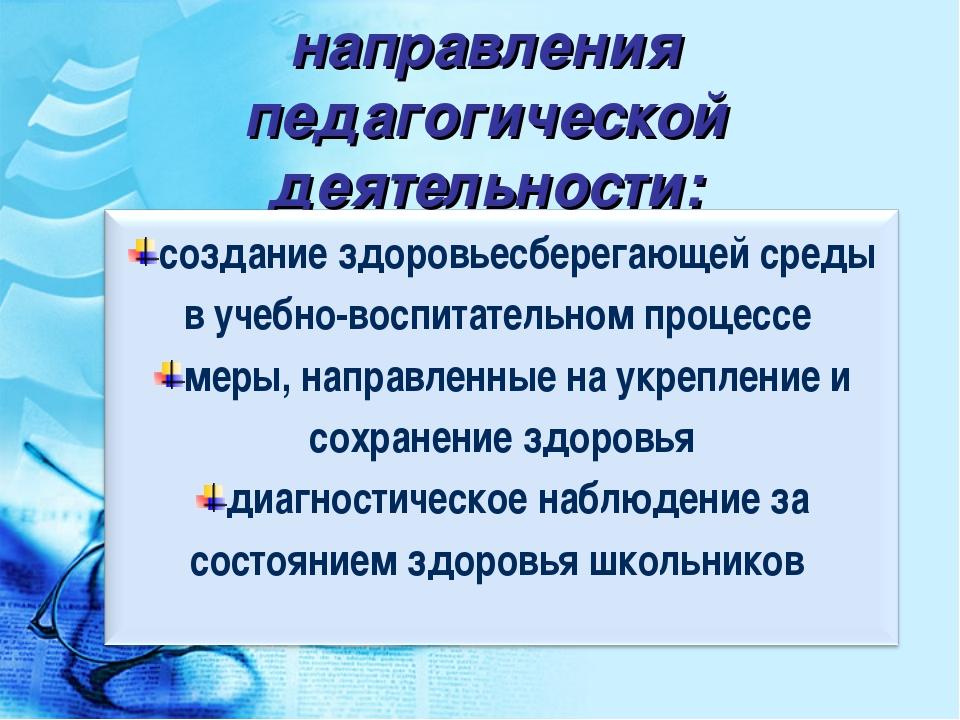 направления педагогической деятельности: