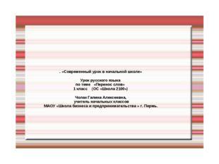 . «Современный урок в начальной школе» Урок русского языка по теме «Перенос