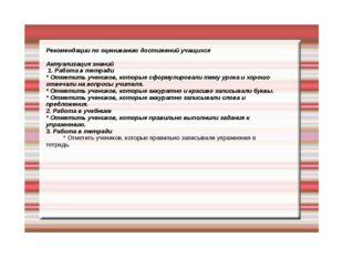 Рекомендации по оцениванию достижений учащихся Актуализация знаний 1. Работа