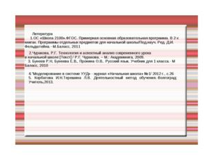 2.Чуракова, Р.Г. Технология и аспектный анализ современного урока в начально
