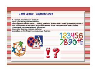 4. «Открытие нового знания» Цель: решение учебной задачи Что нарисовано на д