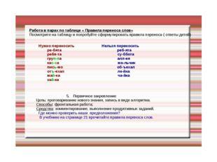 Работа в парах по таблице « Правила переноса слов» Посмотрите на таблицу и по