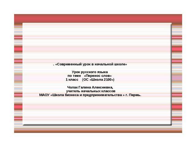 . «Современный урок в начальной школе» Урок русского языка по теме «Перенос...