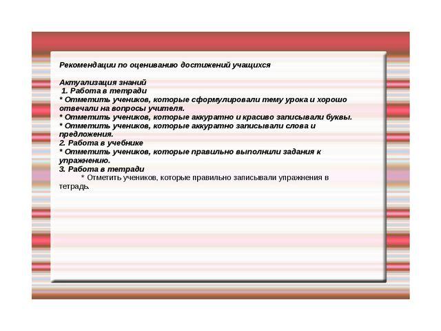Рекомендации по оцениванию достижений учащихся Актуализация знаний 1. Работа...