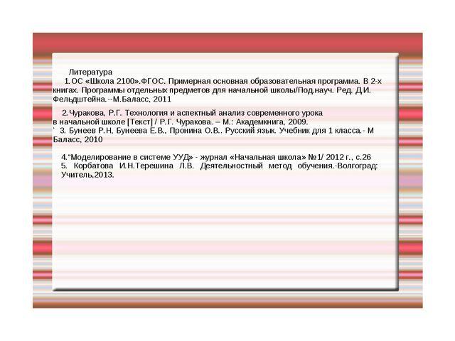 2.Чуракова, Р.Г. Технология и аспектный анализ современного урока в начально...