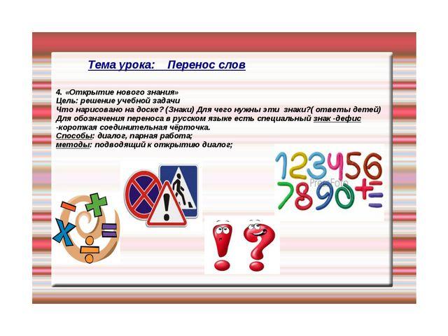 4. «Открытие нового знания» Цель: решение учебной задачи Что нарисовано на д...