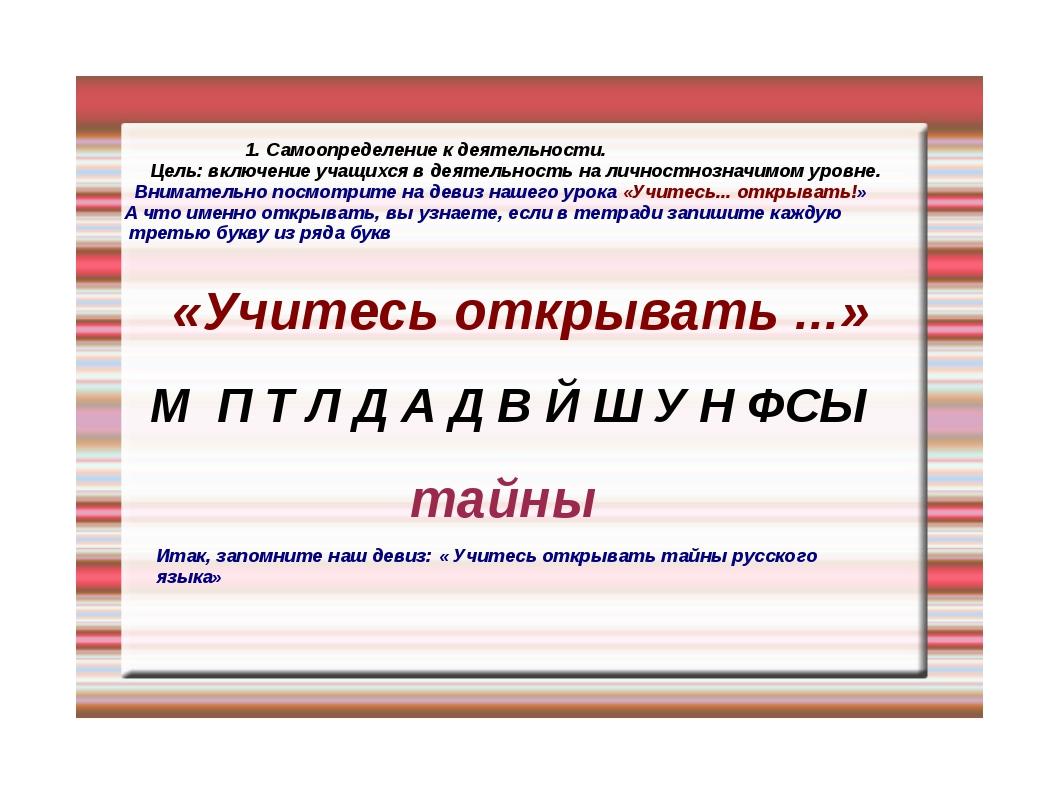 1. Самоопределение к деятельности. Цель: включение учащихся в деятельность н...